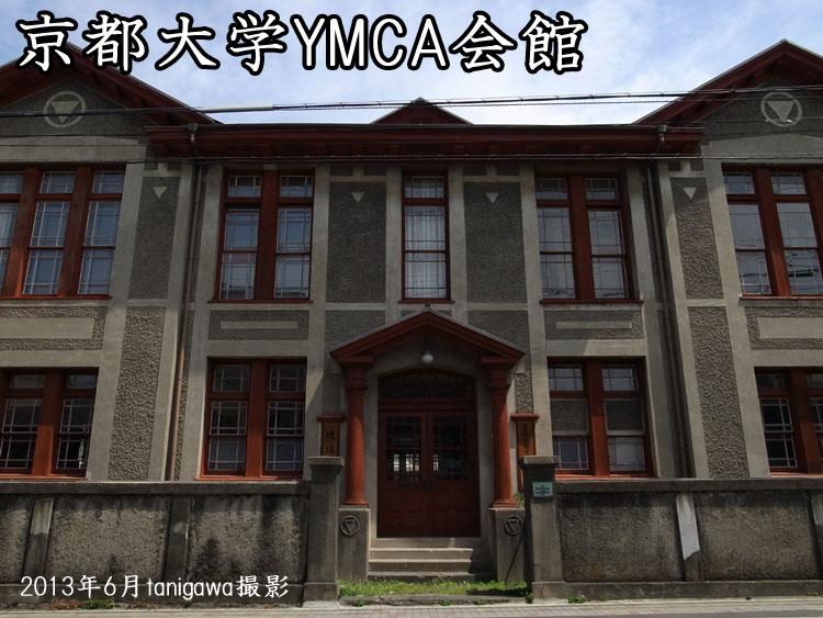 京都大学YMCA会館