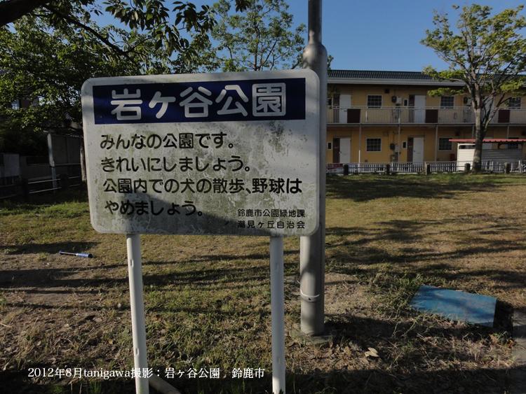 岩ケ谷公園(三重県鈴鹿市)鈴鹿...