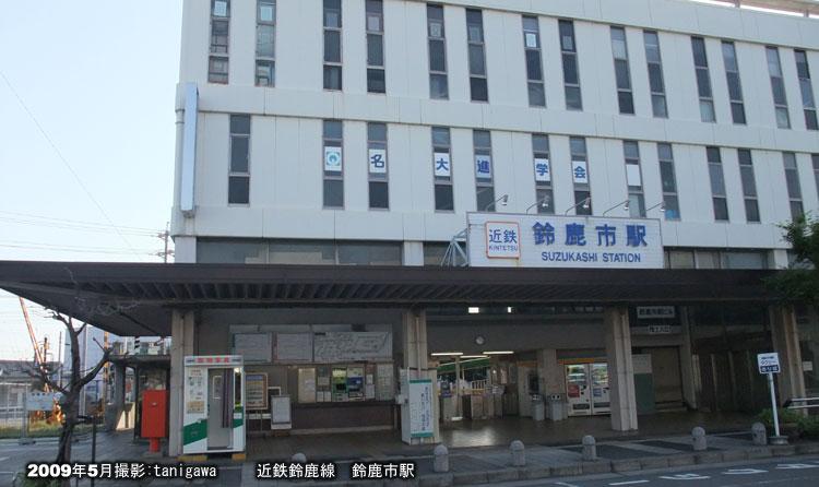 近鉄鈴鹿線 鈴鹿市駅:鈴鹿タウ...