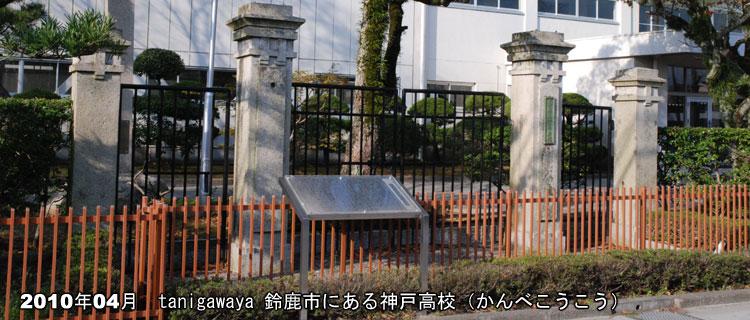 神戸高校(かんべこうこう):旧神戸中学校正門