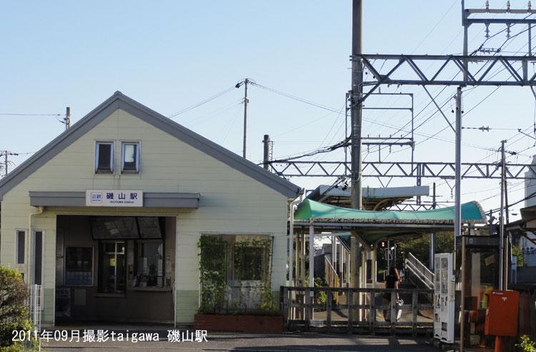 近鉄名古屋線 磯山駅:鈴鹿タウ...