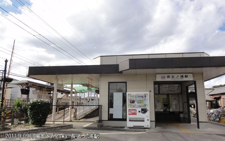 長太ノ浦駅