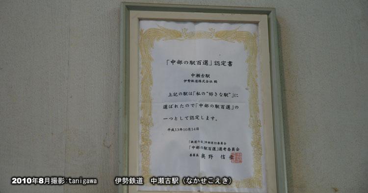 伊勢鉄道 中瀬古駅:鈴鹿タウン...